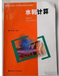水利计算 鲁子林钟平安 河海大学出版社 9787563000722