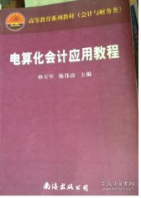 电算化会计应用教程 孙万军 南海出版社 9787544222136