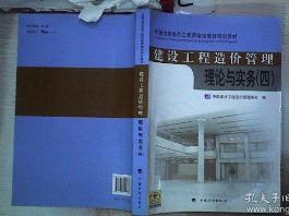 建设工程造价管理理论与实务四4 中国建设工程造价管理协会编