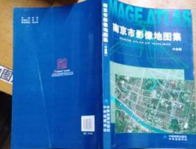 南京市影像地图集--六和篇 中华地图学社 9787800316463