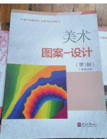 美术图案——设计第1册 高行翠 河海大学出版社 978756304065