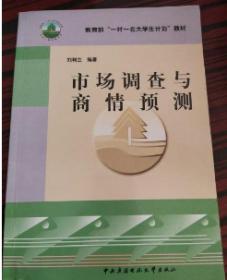 市场调查与商情预测 刘利兰 中央广播电视大学出版社 9787304