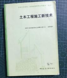 土木工程施工新技术 住房和城乡建设部执业资格注册中心 中国