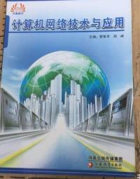 计算机网络技术及应用 管荣平周峰 江苏教育出版社 978753439