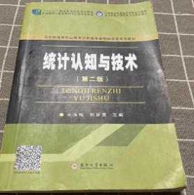 五年制会计—统计认知与技术第二2版 王玉梅 刘新勇 苏州大学