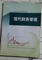 现代财务管理 王飞 河海大学出版社 9787563025107