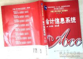 会计信息系统第四4版 张瑞君蒋砚章 中国人民大学出版社 9787