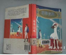 """花季信风小说卷""""少年文艺""""30年原创精品文库 少年文艺编辑"""