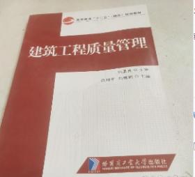 建筑工程质量管理 白翔宇刘继鹏 哈尔滨工业大学出版社 97875