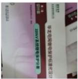 华北电网继电保护标准化设计第二2卷220KV系统继电保护分册