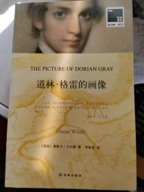 道林·格雷的画像 中文