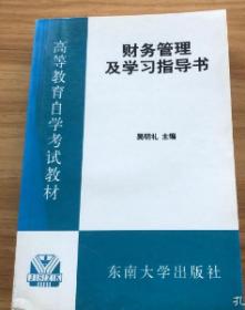 财务管理及学习指导书 吴明礼 东南大学出版社 9787810506335