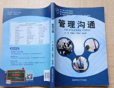 管理沟通 唐艳辉 湖南师范大学出版社 9787564813024