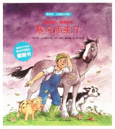 暴风雨来了 长江少年儿童出版社有限公司 9787556014866