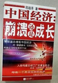 中国经济崩溃还是成长 程超泽 江苏文艺出版社 9787539918129