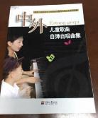 中外儿童歌曲自弹自唱曲集 河海大学出版社 9787563025138