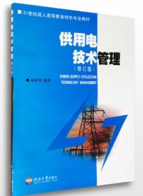 供用电技术管理 河海大学出版社 9787563002993