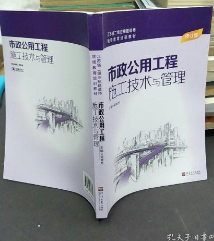 市政公用工程施工技术与管理修订版 吴慧芳 河海大学出版社 9