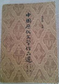 中国历代文学作品选上编第一1册 上海古籍出版社 97875325014