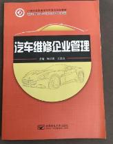 汽车维修企业管理 北京邮电大学出版社 9787563537495