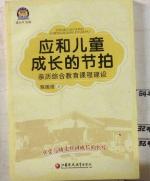 幼师工程应和儿童成长的节拍亲历综合教育课程建设 陈国强 江
