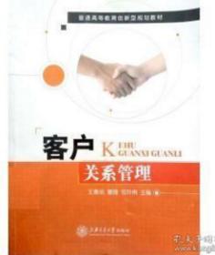 客户关系管理 王春风曹薇范玲俐 上海交通大学出版社 9787313