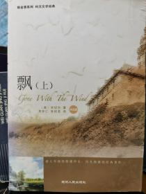 飘 上册(名家名译/永恒的经典)
