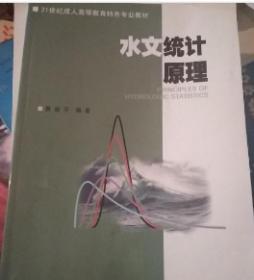 水文统计原理 黄振平 河海大学出版社 9787563017294