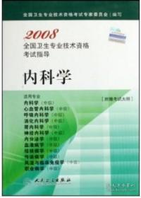 内科学-2008全国卫生专业技术资格考试指导 全国卫生专业技术