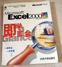 《即学即会》丛书MicrosoftExcel2000即学即会 邱淑清 北京大