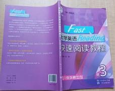 新探索 大学英语快速阅读教程第3册 彭楠 商务印书馆 9787100