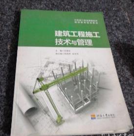 建筑工程施工技术与管理 佘健俊 河海大学出版社 97875630286