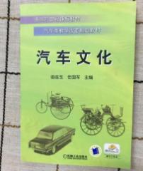 汽车文化 曲金玉任国军 机械工业出版社 9787111194866