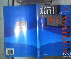 水利概论 陈自强 河海大学出版社 9787563016419