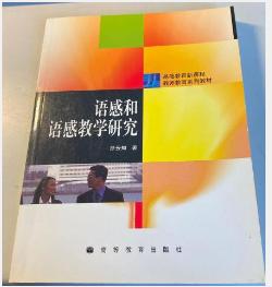语感和语感教学研究/基础教育新课程教师教育系列教材 高等教