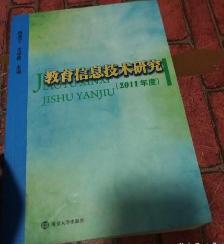 教育信息技术研究.2011年度 杨湘宁 尤学贵 南京大学出版社 9