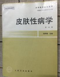 皮肤性病学第四4版 陈洪铎 人民卫生出版社 9787117025744