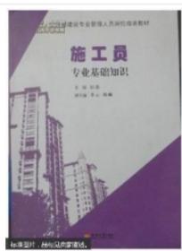 施工员专业基础知识 纪迅 河海大学出版社 9787563029013