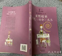女性校长角色,使命,成长 江苏教育出版社 9787534390708