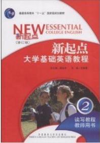 新起点大学基础英语教程.读写教程.教师用书.2