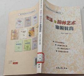法律知识教育1 大众文艺出版社 9787801717467