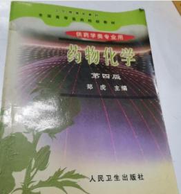 药物化学第四4版 郑虎 人民卫生出版社 9787117039130