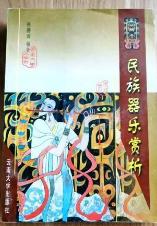 民族器乐赏析2001/1 张静波 云南大学出版社 9787810682244