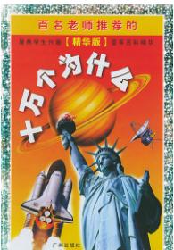 百名老师推荐的108个经典童话注音版 岭南少儿 广州出版社 97