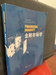 金融市场学 杨晓焱 河海大学出版社 9787563023950