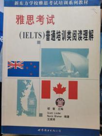 雅思考试(IELTS)普通培训类阅读理解