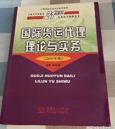 国际货运代理理论与实务 谢海燕 中国商务出版社 97875103011