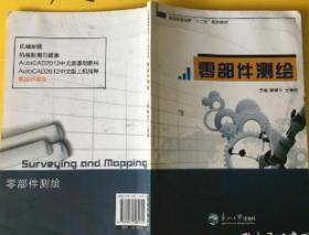 零部件测绘 陈意平 东北大学出版社 9787551705455
