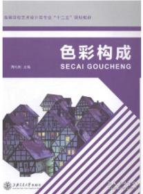 色彩构成 蒋纯利 上海交通大学出版社 9787313103550