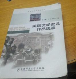 英国文学史及作品选读 王佩兰 马茜 黄际英 东北师范大学出版
